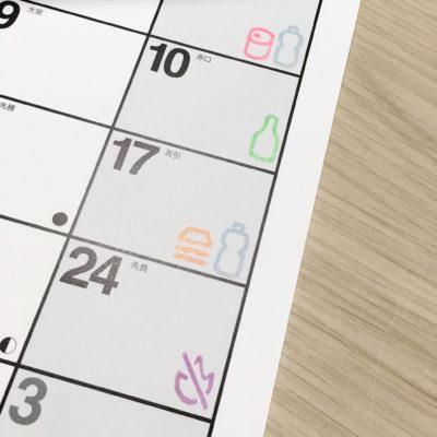 ゴミ分別アイコンをカレンダーにスタンプ